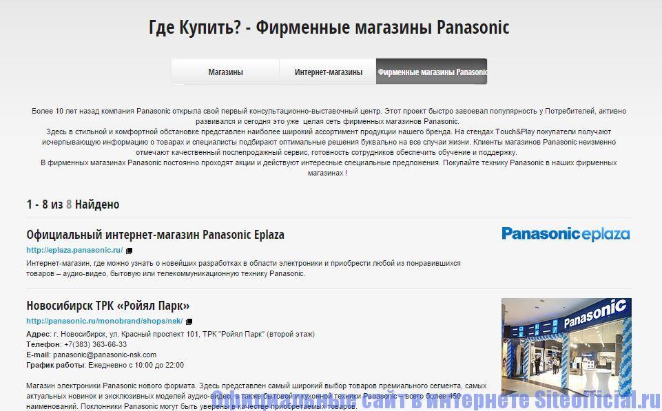 """Официальный сайт Panasonic - Вкладка """"Где купить"""""""