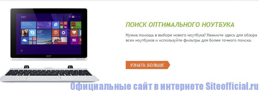 Официальный сайт Acer - Поиск ноутбука