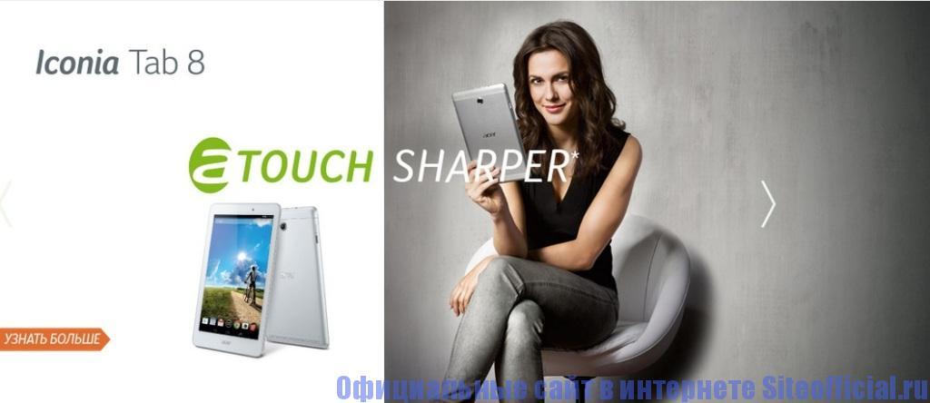 Официальный сайт Acer - Реклама