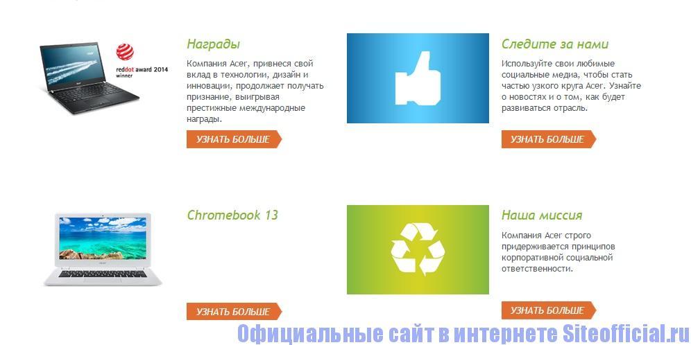 Официальный сайт Acer - Информация о компании