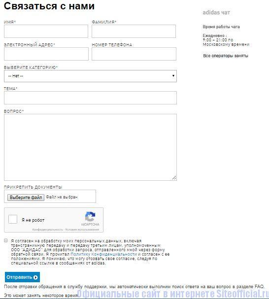 Форма обратной связи на официальном сайте Адидас