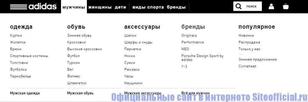 Официальный сайт Адидас - Контекстное меню
