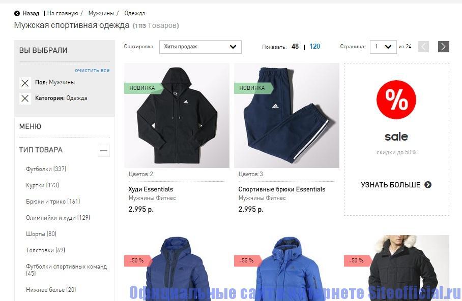 Официальный сайт Адидас - Мужская одежда