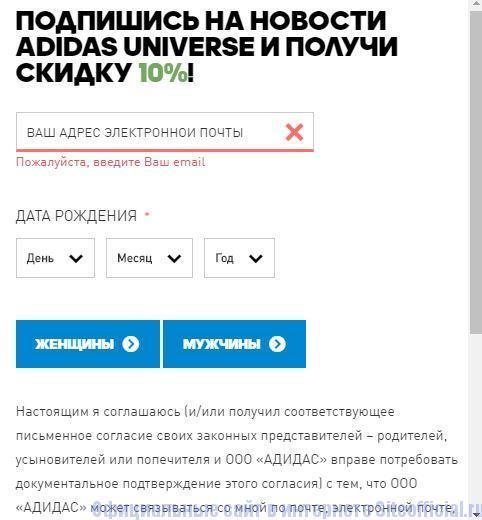 Подписка на новости от Адидас