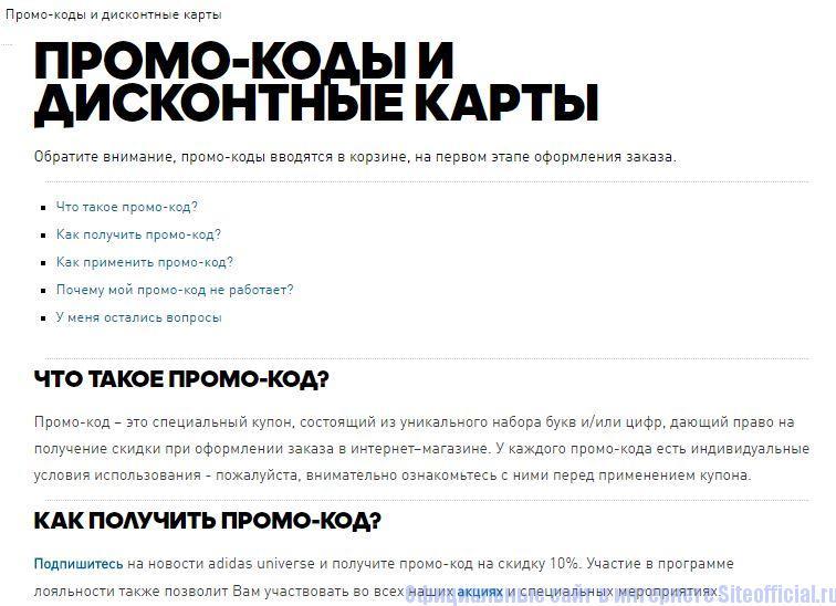 Промо-коды в интернет магазине Адидас