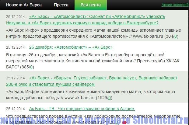 Официальный сайт Ак Барс - Новости