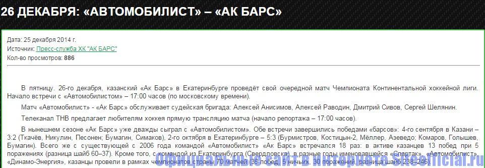 Официальный сайт Ак Барс - Развернутый вариант информации