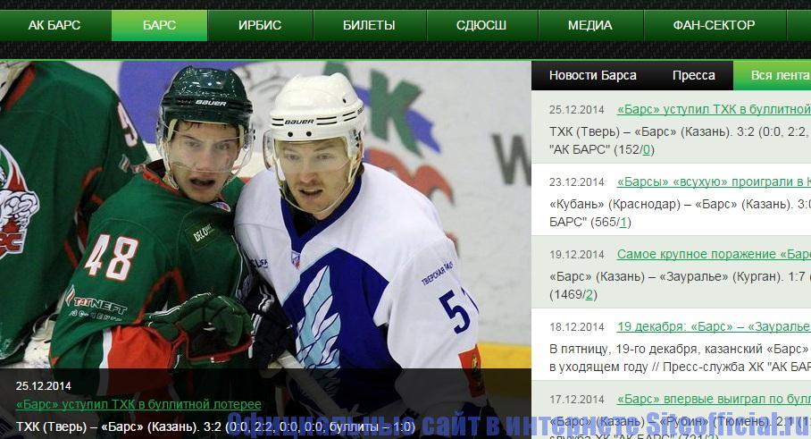 Официальный сайт Ак Барс - Команда Барс