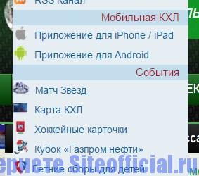 Официальный сайт Ак Барс - Мобильная КХЛ