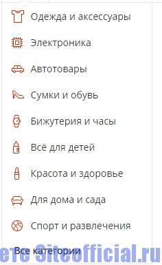 Официальный сайт Алиэкспресc - Разделы