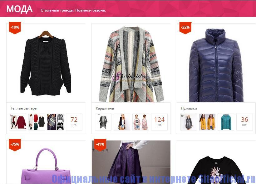 Официальный сайт Алиэкспресc - Реклама