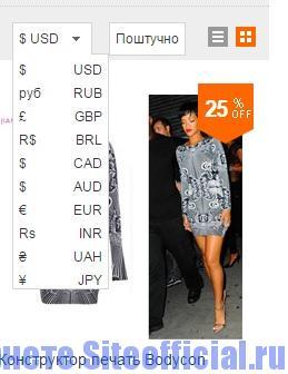 Официальный сайт Алиэкспресc - Формы оплаты