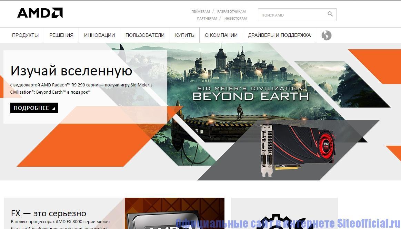 Официальный сайт AMD - Главная страница