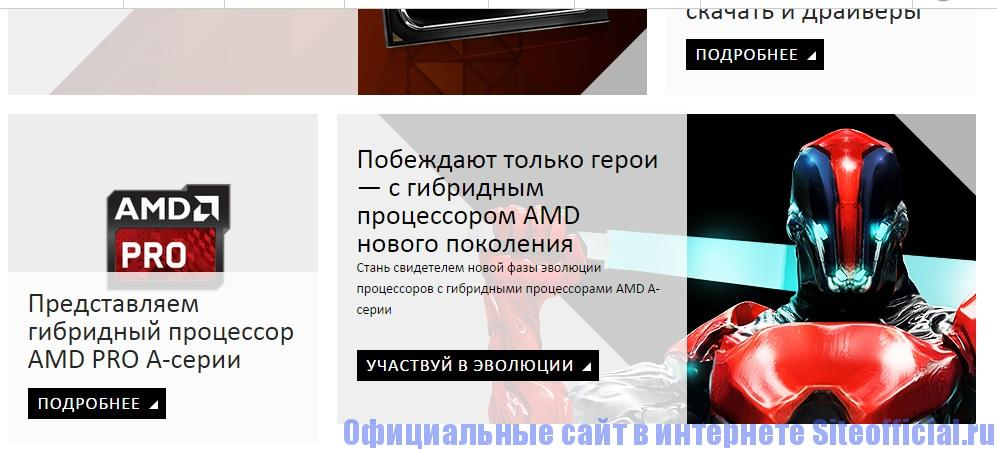 Официальный сайт AMD - Дизайн