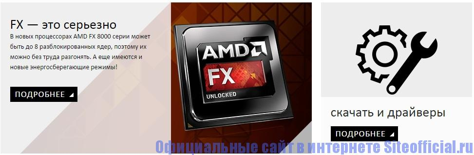 Официальный сайт AMD - Информация о процессорах