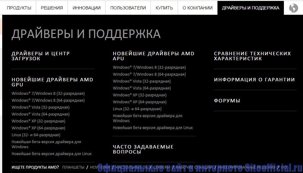 Официальный сайт AMD - Драйвера