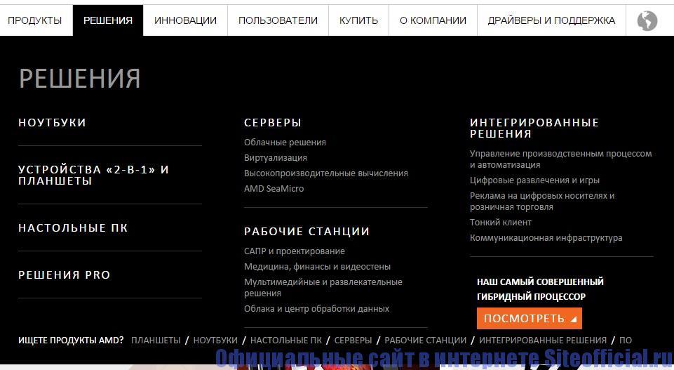 Официальный сайт AMD - Решения