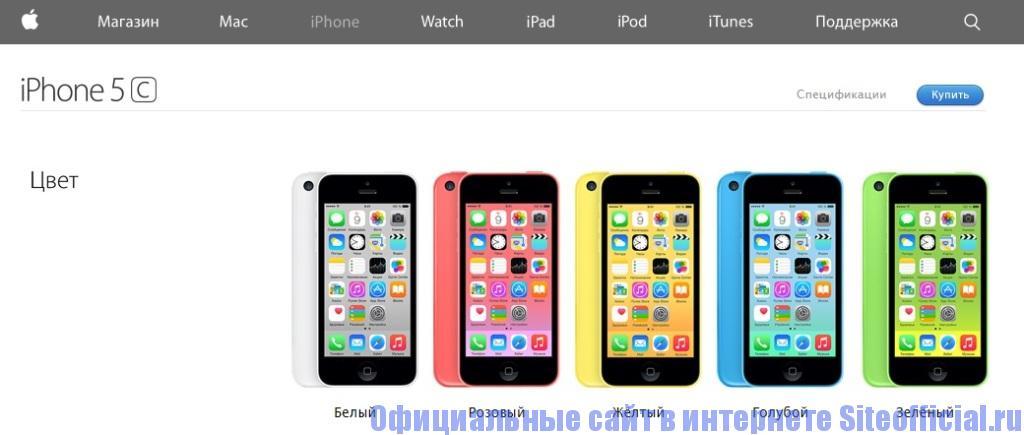 Официальный сайт Эпл - Выбор iPhone 5