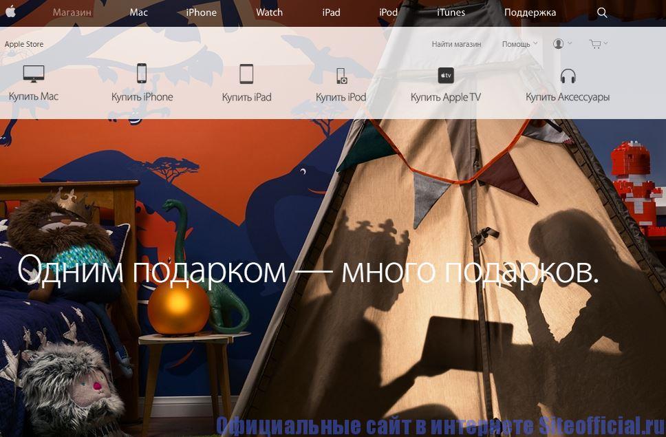 """Официальный сайт Apple - Вкладка """"Магазин"""""""