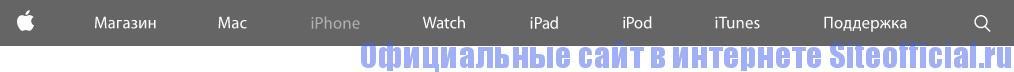 Официальный сайт Эпл - Разделы