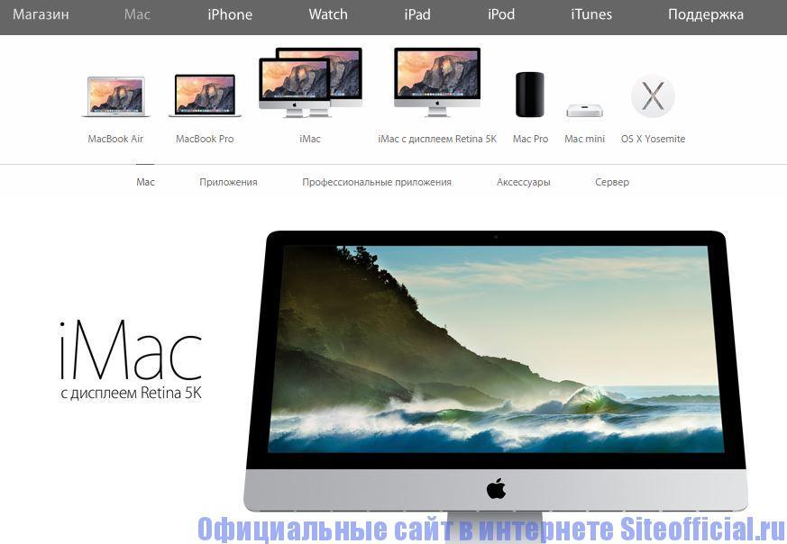 """Официальный сайт Apple - Вкладка """"Mac"""""""