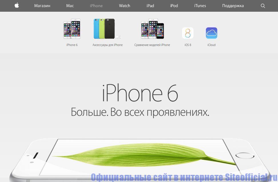 """Официальный сайт Apple - Вкладка """"iPhone"""""""