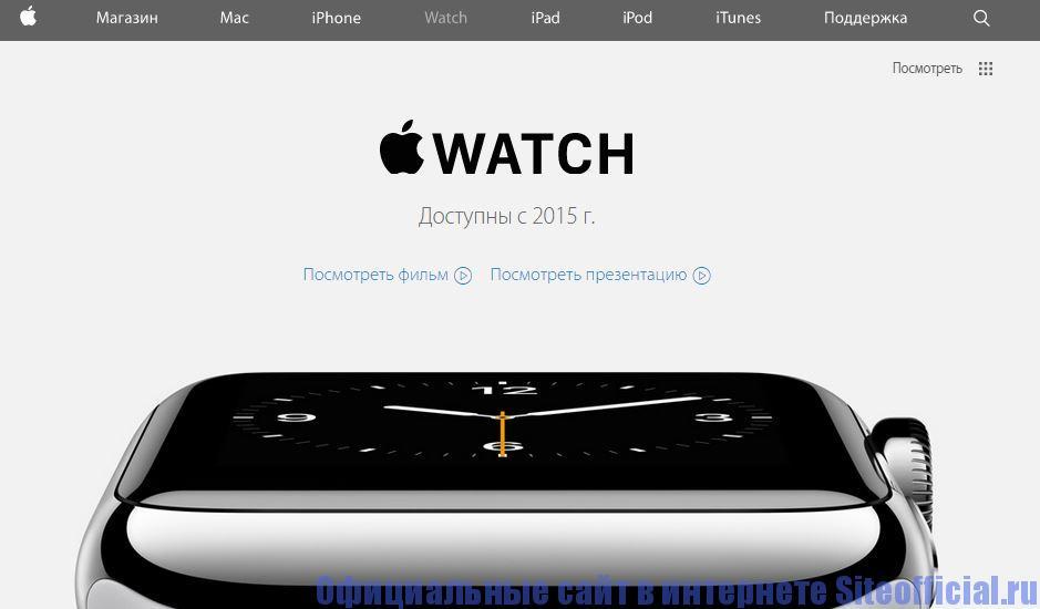 """Официальный сайт Apple - Вкладка """"Watch"""""""