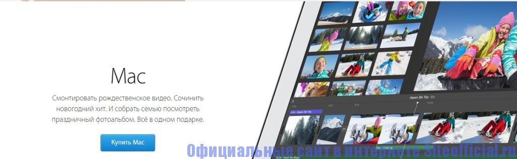 Официальный сайт Эпл - Реклама
