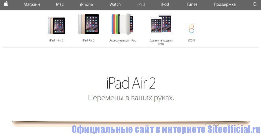 """Официальный сайт Apple - Вкладка """"iPad"""""""