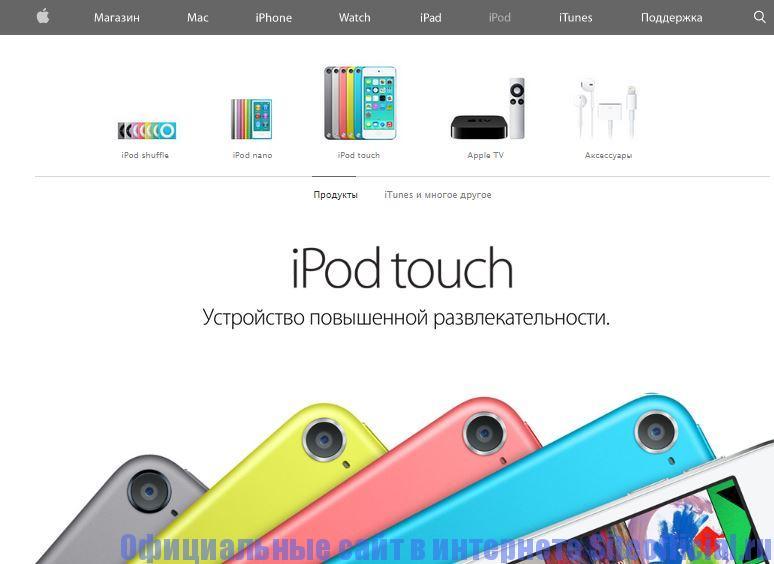 """Официальный сайт Apple - Вкладка """"iPod"""""""