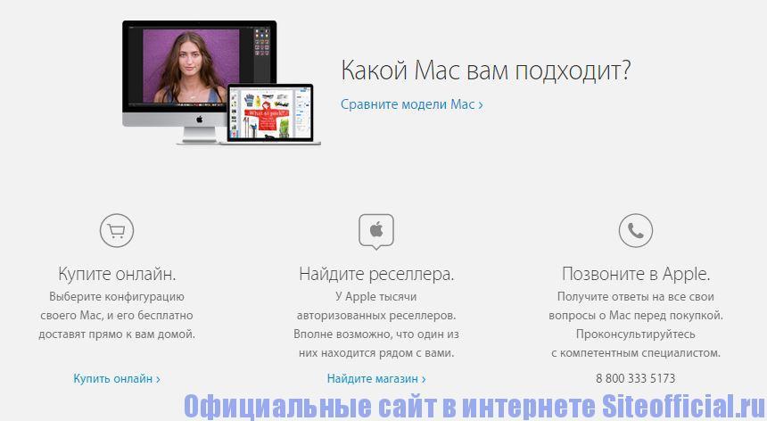 Официальный сайт Apple - Вкладки