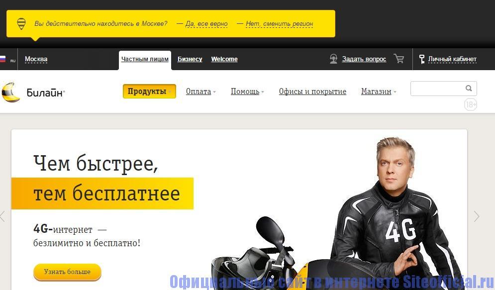 Официальный сайт Билайн - Главная страница