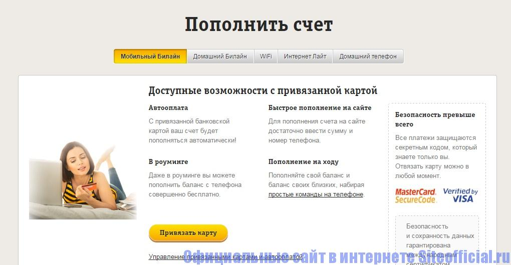 Официальный сайт Билайн - Оплата