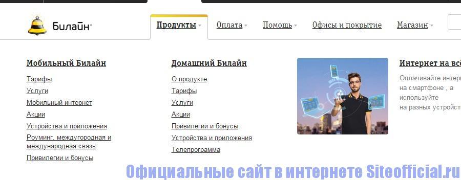 Официальный сайт Билайн - Продукты