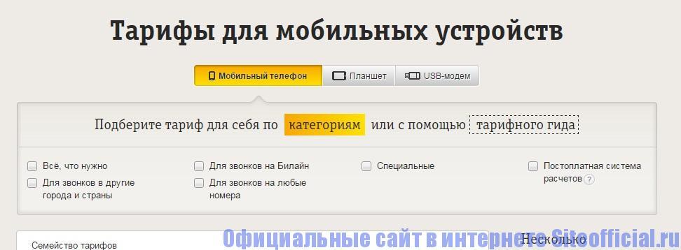 Официальный сайт Билайн - Тарифы