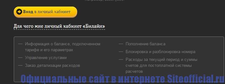 Официальный сайт Билайн - Личный кабинет