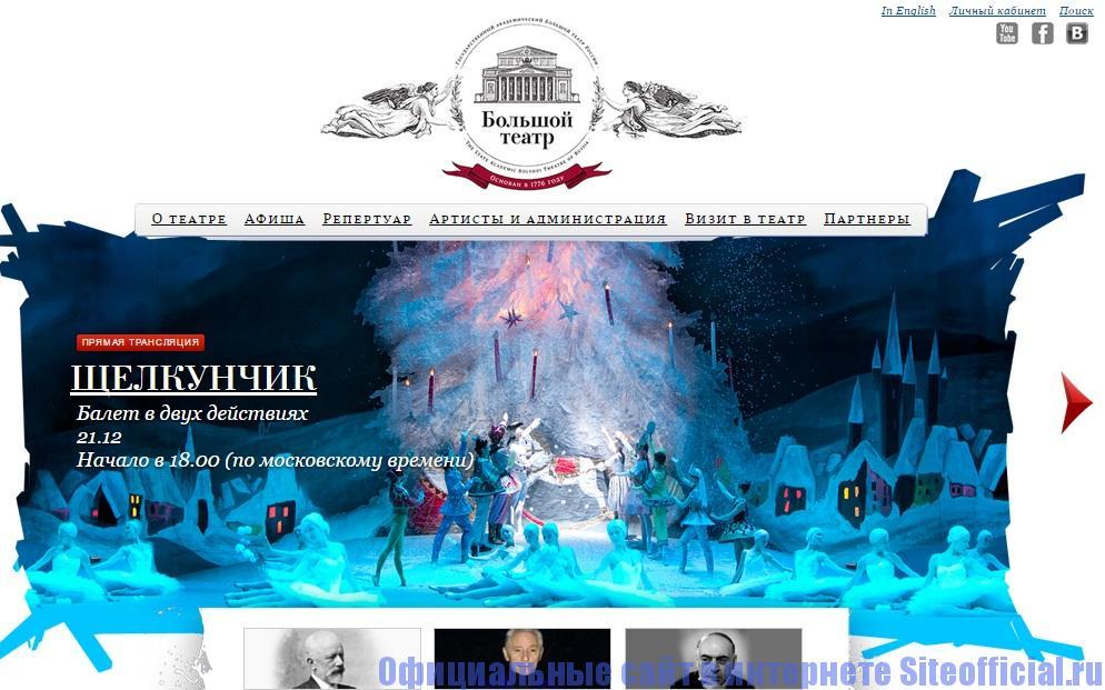 Официальный сайт Большой театр - Главная страница