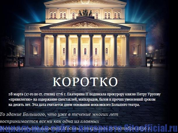 Официальный сайт Большой театр - Дизайн