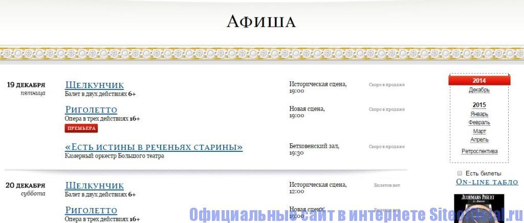 Официальный сайт Большой театр - Афиша