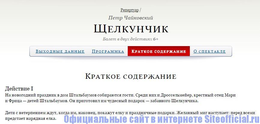 Официальный сайт Большой театр - Краткое описание постановки