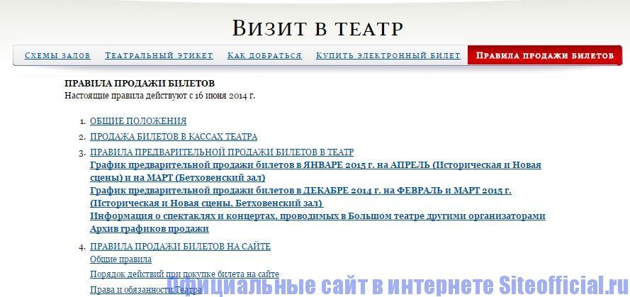 Официальный сайт Большой театр - Визит