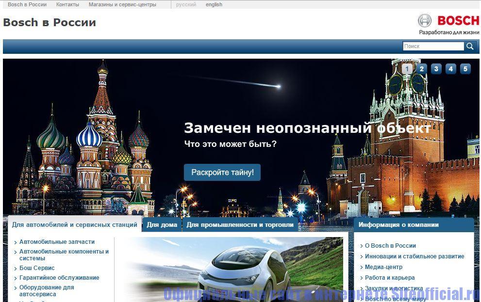 Официальный сайт Bosch - Главная страница