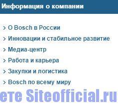 """Официальный сайт Bosch - Вкладка """"Информация о компании"""""""