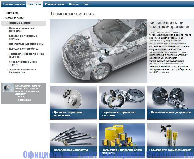 """Официальный сайт Bosch - Вкладка """"Автомобильные запчасти"""""""