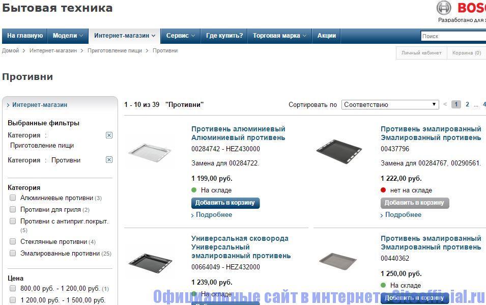 """Официальный сайт Bosch - Вкладка """"Бытовая техника"""""""
