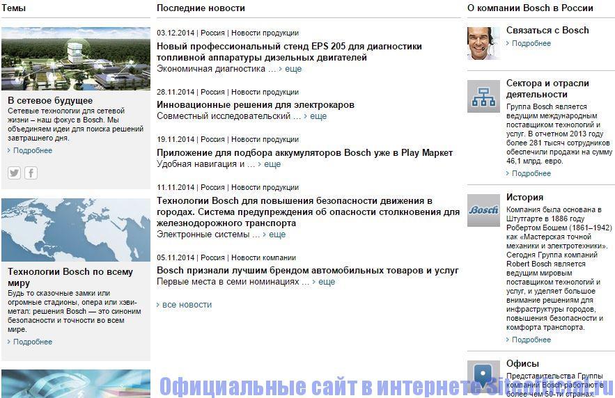 Официальный сайт Bosch - Вкладки на главной странице