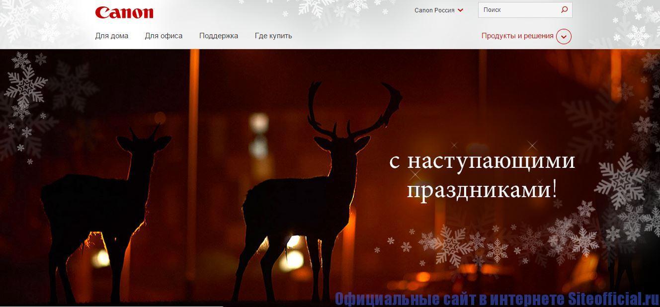 Официальный сайт Canon - Главная страница