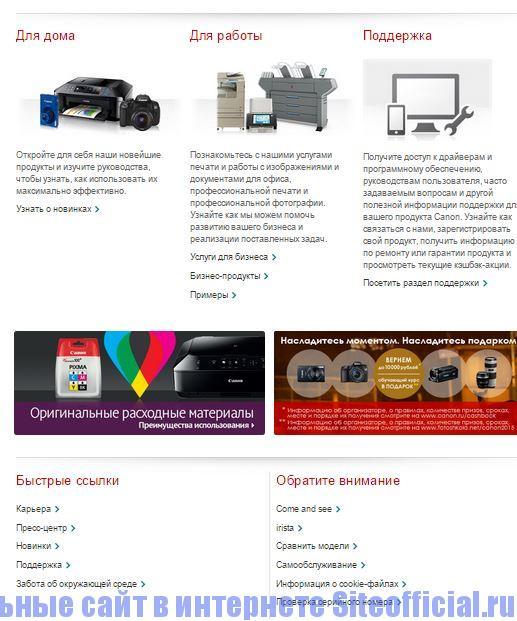 Официальный сайт Canon - Вкладки