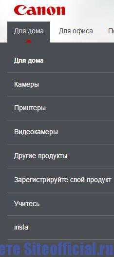"""Официальный сайт Canon - Вкладка """"Для дома"""""""