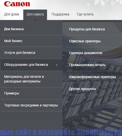 """Официальный сайт Canon - Вкладка """"Для офиса"""""""